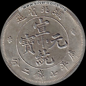 chinese silver dragon coin reverse
